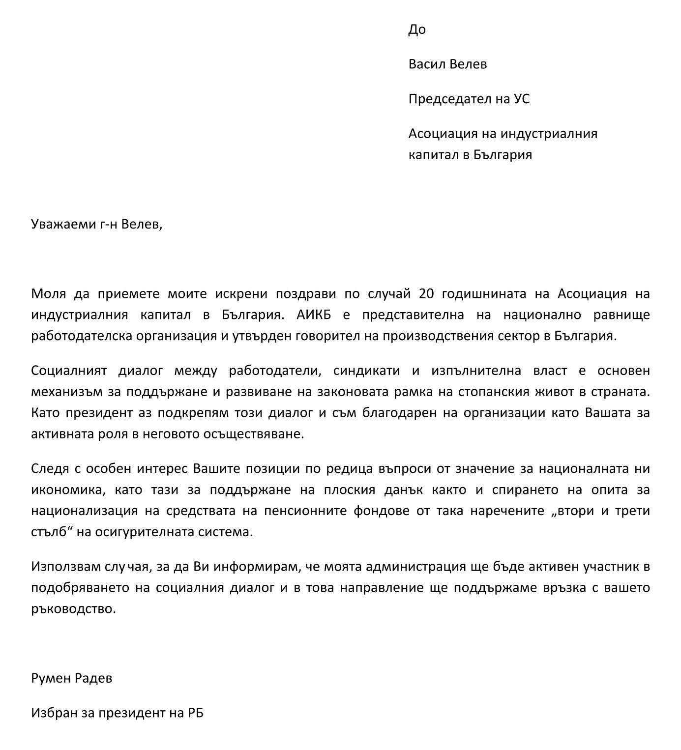 PozdrAdres_RumenRadev