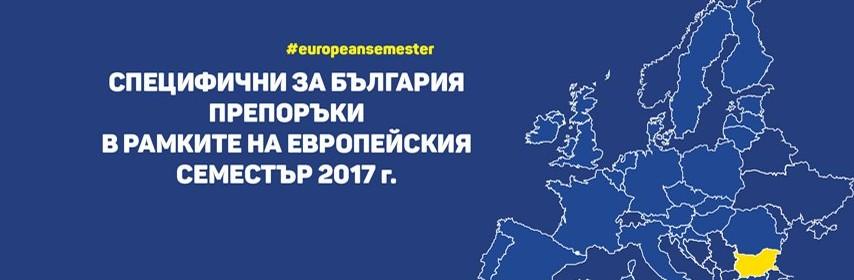 2017_0602_EK_bg_EvroSemestar