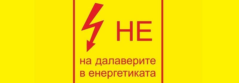2018-Jan-EnergZaSajtAIKB