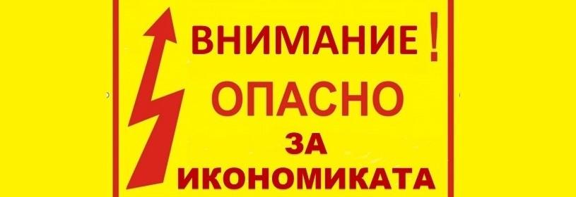 2018-Jan-Poster_energetika-815x335