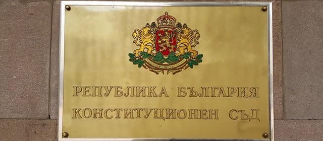 2018-konstitucionen-sqd-na-bqlgaria