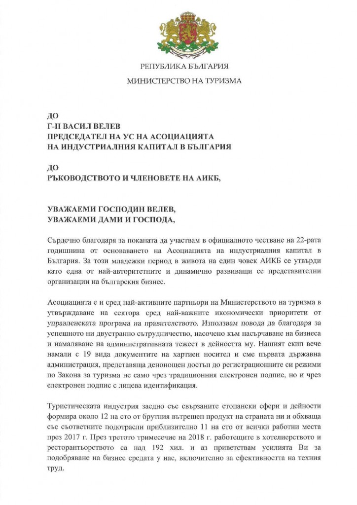 Ministerstvo na turizma_Page_1