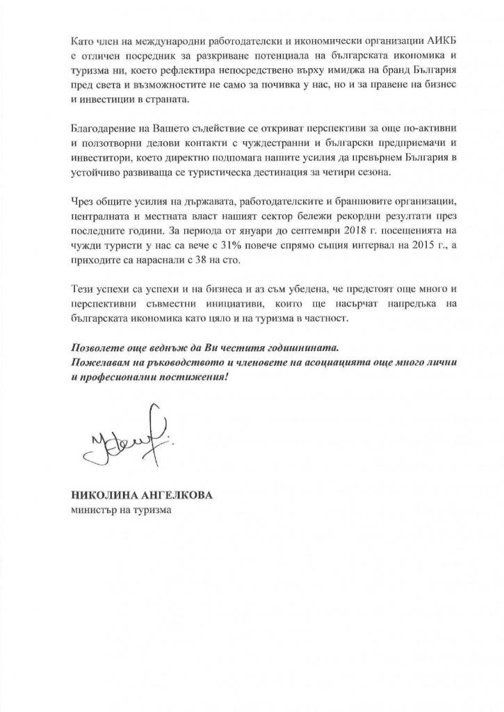 Ministerstvo na turizma_Page_2