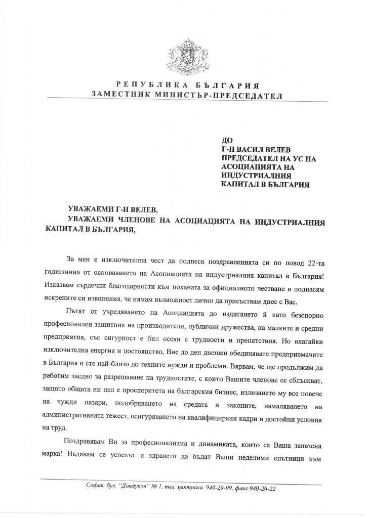 Tomislav_Donchev_Page_1