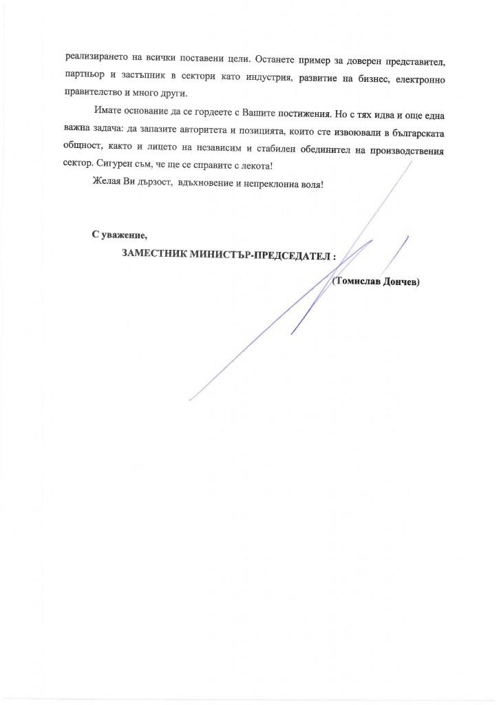 Tomislav_Donchev_Page_2