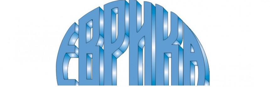 Evrika_logo-crop