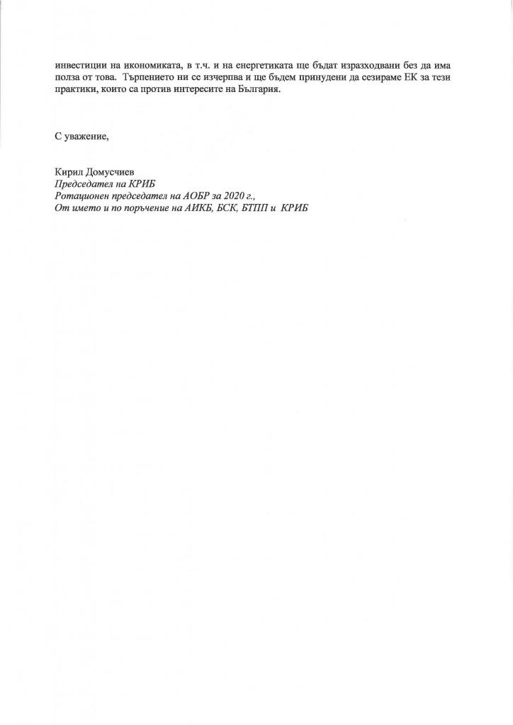 ТЕЦ МИ2_Page_3-1