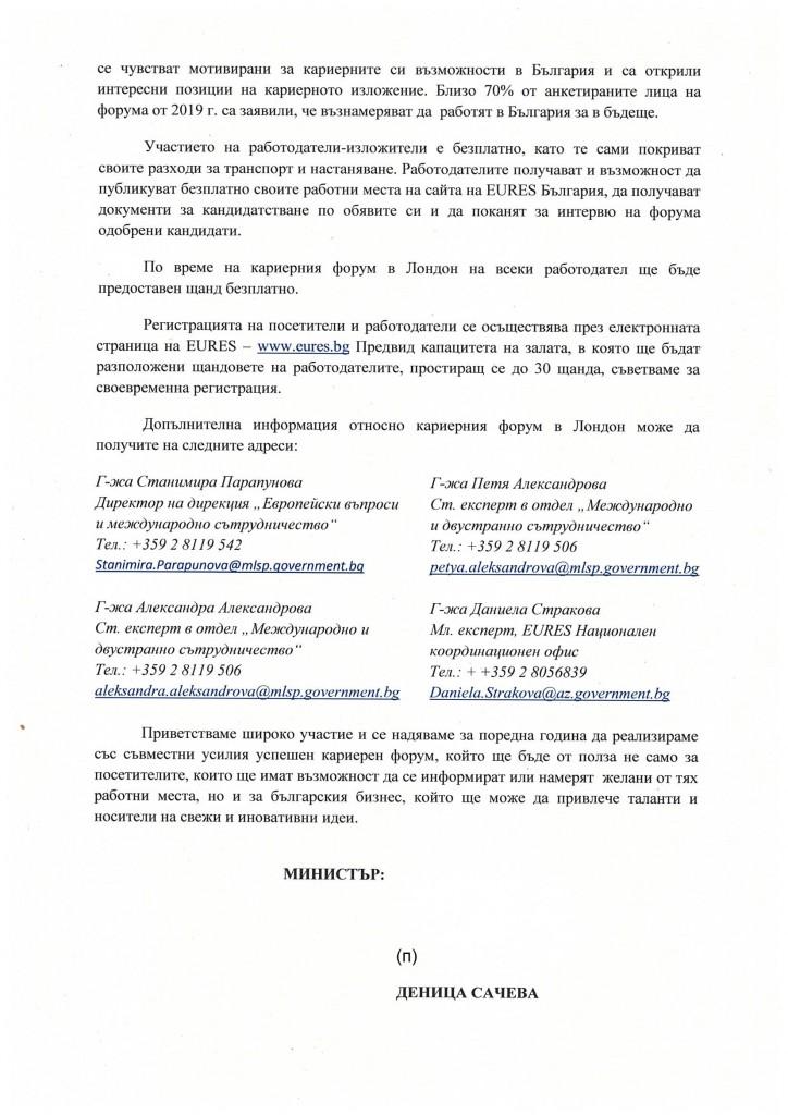 Покана от министър Сачева, кариерен форум в Лондон_Page_2