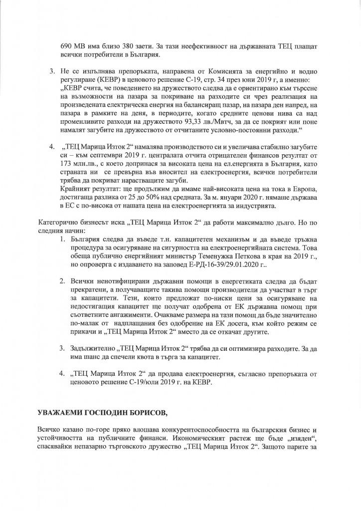 ТЕЦ МИ2_Page_2